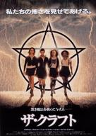 The Craft - Japanese Movie Poster (xs thumbnail)