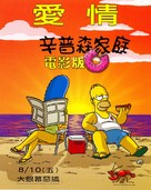 The Simpsons Movie - Taiwanese Movie Poster (xs thumbnail)