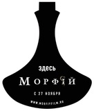 Morfii - Russian Movie Poster (xs thumbnail)