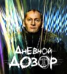 Dnevnoy dozor - Russian Movie Poster (xs thumbnail)