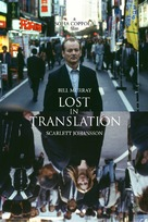 Lost in Translation - DVD movie cover (xs thumbnail)