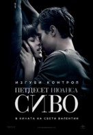 Fifty Shades of Grey - Bulgarian Movie Poster (xs thumbnail)