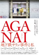 Aganai: The Cult Leader and Me - Japanese Movie Poster (xs thumbnail)