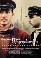 Kosmos kak predchuvstvie - Russian Movie Poster (xs thumbnail)