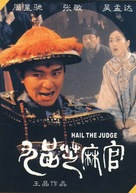 Hail The Judge - Chinese DVD cover (xs thumbnail)