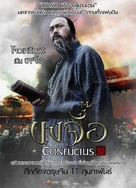 Confucius - Thai Movie Poster (xs thumbnail)