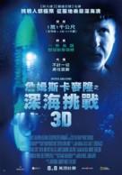 Deepsea Challenge 3D - Taiwanese Movie Poster (xs thumbnail)