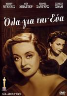 All About Eve - Greek DVD cover (xs thumbnail)