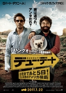 Due Date - Japanese Movie Poster (xs thumbnail)
