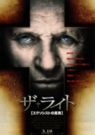 The Rite - Japanese Movie Poster (xs thumbnail)