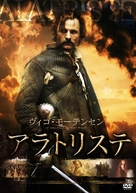 Alatriste - Japanese Movie Cover (xs thumbnail)