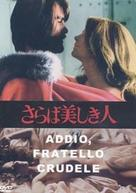 Addio, fratello crudele - Japanese Movie Poster (xs thumbnail)