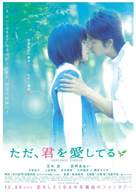 Tada, kimi wo aishiteru - Japanese Movie Poster (xs thumbnail)