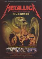 Metallica: Some Kind of Monster - Japanese Movie Poster (xs thumbnail)
