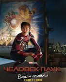 Spider-Man: Far From Home - Russian Movie Poster (xs thumbnail)