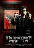 Coming Soon - Thai Movie Poster (xs thumbnail)