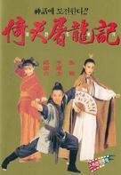 The Evil Cult - South Korean DVD cover (xs thumbnail)