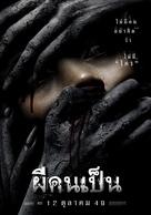 Phii khon pen - Thai Movie Poster (xs thumbnail)