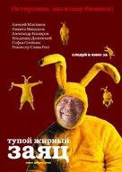 Tupoy zhirnyy zayats - Russian Movie Poster (xs thumbnail)