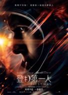 First Man - Hong Kong Movie Poster (xs thumbnail)