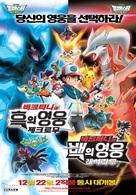 Gekijouban Pokketo monsutâ Besuto wisshu: Pikutini to kuroku eiyuu Zekuromu - South Korean Movie Poster (xs thumbnail)