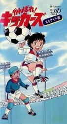 """Ganbare! Kikkâzu"" - Japanese Movie Poster (xs thumbnail)"