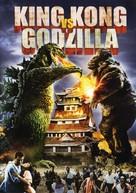 King Kong Vs Godzilla - Movie Cover (xs thumbnail)