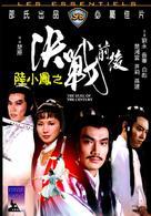 Liu xiao feng zhi jue zhan qian hou - Hong Kong Movie Cover (xs thumbnail)