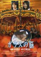 Garasu no nou - Japanese Movie Poster (xs thumbnail)