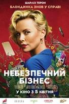 Gringo - Ukrainian Movie Poster (xs thumbnail)