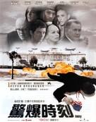 Bobby - Taiwanese Movie Poster (xs thumbnail)
