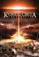 2012: Supernova - Russian Movie Cover (xs thumbnail)