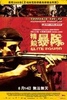 Tropa de Elite - Hong Kong Movie Poster (xs thumbnail)