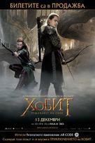 The Hobbit: The Desolation of Smaug - Bulgarian Movie Poster (xs thumbnail)