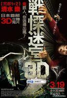 Senritsu meikyû 3D - Taiwanese Movie Poster (xs thumbnail)