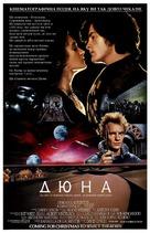 Dune - Ukrainian Movie Poster (xs thumbnail)