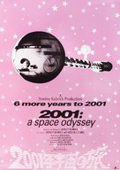 2001: A Space Odyssey - Japanese Re-release movie poster (xs thumbnail)