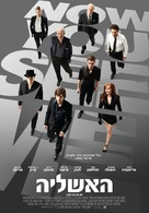 Now You See Me - Israeli Movie Poster (xs thumbnail)