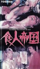 Mangiati vivi! - Japanese VHS cover (xs thumbnail)