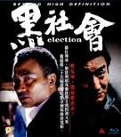 Hak se wui - Hong Kong Blu-Ray cover (xs thumbnail)