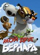 My Friend Bernard - Russian DVD cover (xs thumbnail)