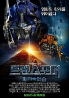Transformers: Revenge of the Fallen - South Korean Movie Poster (xs thumbnail)