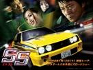 Esu esu - Japanese Movie Poster (xs thumbnail)