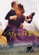 Sibirskiy tsiryulnik - Japanese Movie Poster (xs thumbnail)
