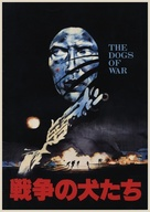 The Dogs of War - Japanese DVD movie cover (xs thumbnail)