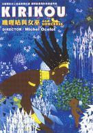 Kirikou et la sorcière - Chinese Movie Poster (xs thumbnail)