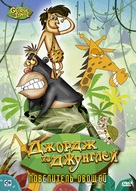 """""""George of the Jungle"""" - Russian Movie Cover (xs thumbnail)"""