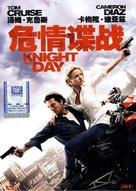 Knight and Day - Chinese DVD movie cover (xs thumbnail)