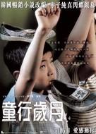 Ahobsal insaeng - Chinese poster (xs thumbnail)