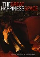 The Great Happiness Space: Tale of an Osaka Love Thief - Japanese DVD cover (xs thumbnail)
